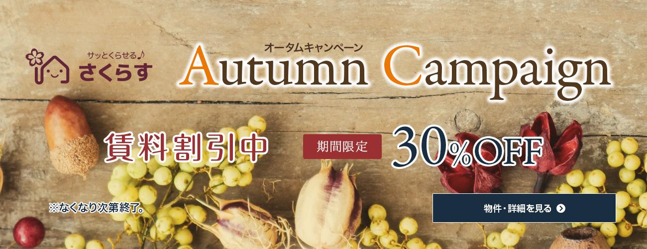 サッとくらせる♪さくらす Autumn Campaign オータムキャンペーン 賃料割引中 期間限定30%OFF