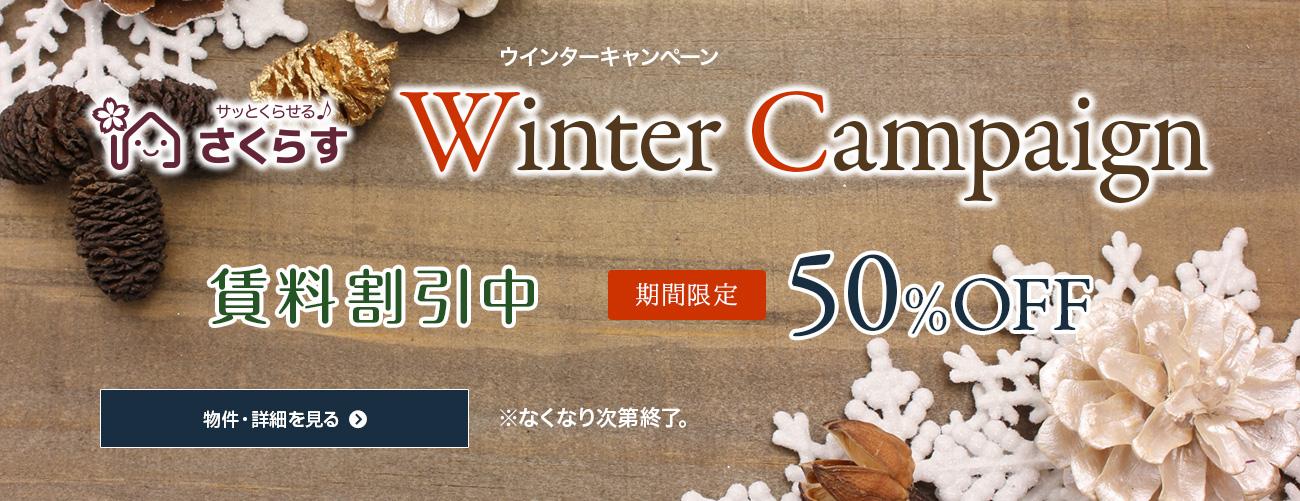 サッとくらせる♪さくらす Winter Campaign ウィンターキャンペーン 賃料割引中 期間限定50%OFF「物件・詳細を見る」