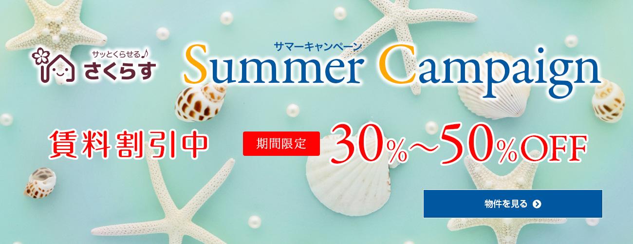 サッとくらせる♪さくらす Summer Campaign(サマーキャンペーン) 賃料割引中「期間限定」30%~50%OFF 「物件を見る→」