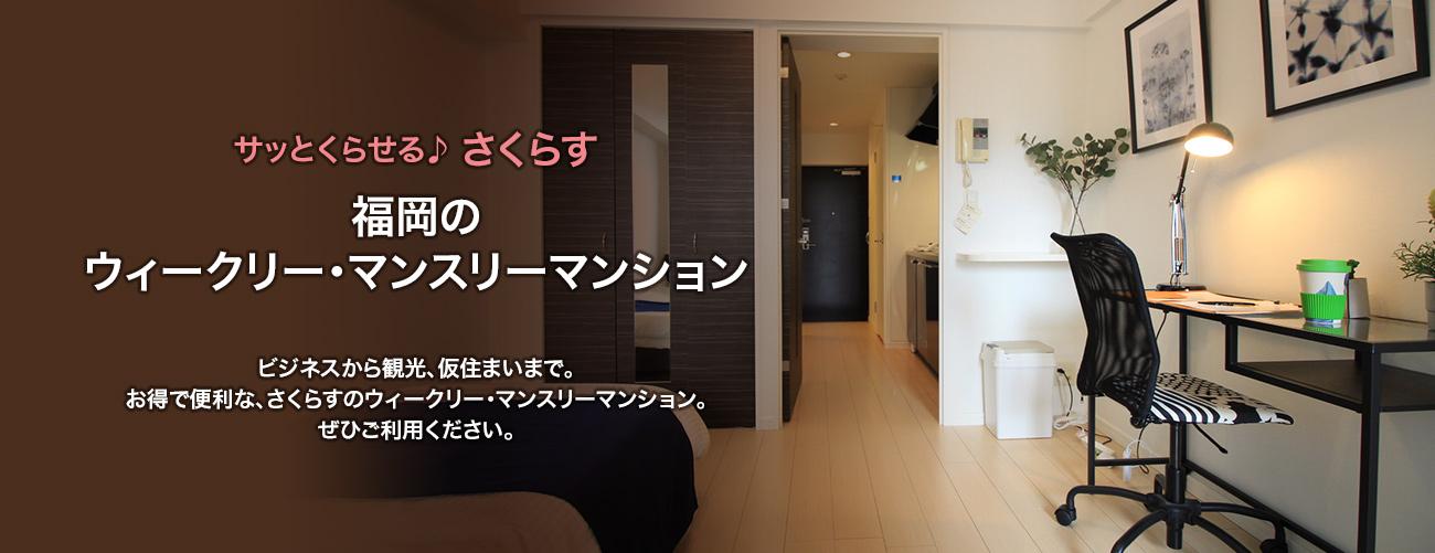 福岡の ウィークリー・マンスリーマンション ビジネスから観光、仮住まいまで。 お得で便利な、さくらすのウィークリー・マンスリーマンション。 ぜひご利用ください。