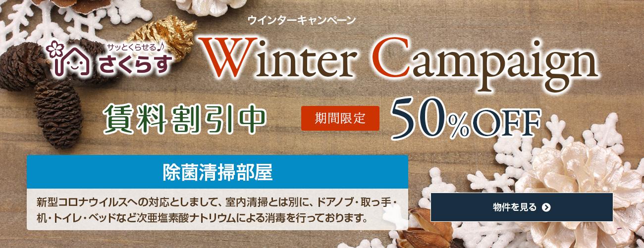 Winter Campaign ウィンターキャンペーン 賃料割引中 期間限定50%OFF 除菌清掃部屋 新型コロナウイルスへの対応としまして、室内清掃とは別に、ドアノブ・取っ手・机・トイレ・ベッドなど次亜塩素酸ナトリウムによる消毒を行なっております。物件を見る→
