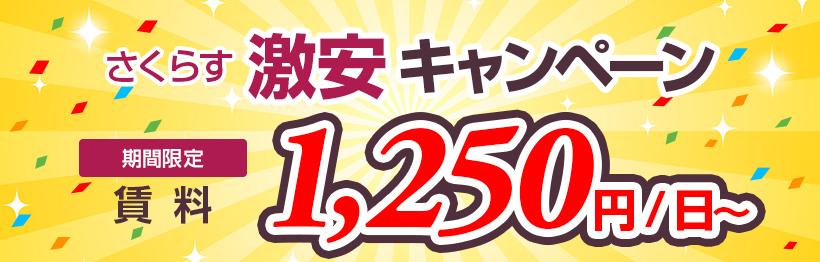 さくらす激安キャンペーン期間限定賃料1,250円/日~