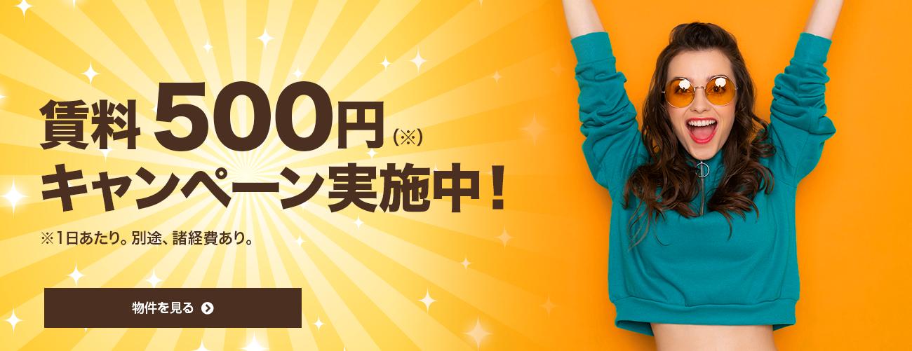 賃料500円キャンペーン実施中!