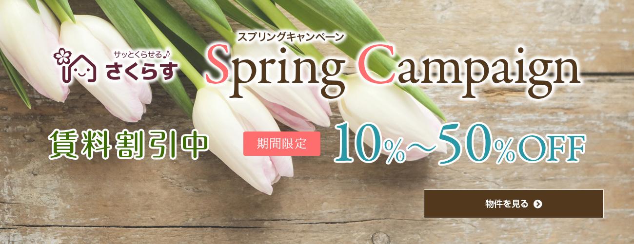 スプリングキャンペーン「Spring Campaign」賃料割引中 期間限定10%~50%OFF